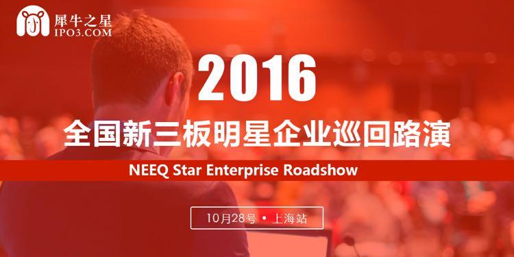 2016全國新三板明星企業巡回路演