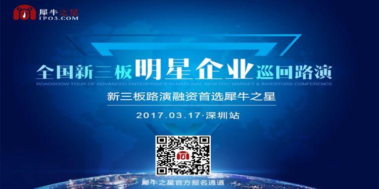 全国新三板明星企业巡回路演·深圳站