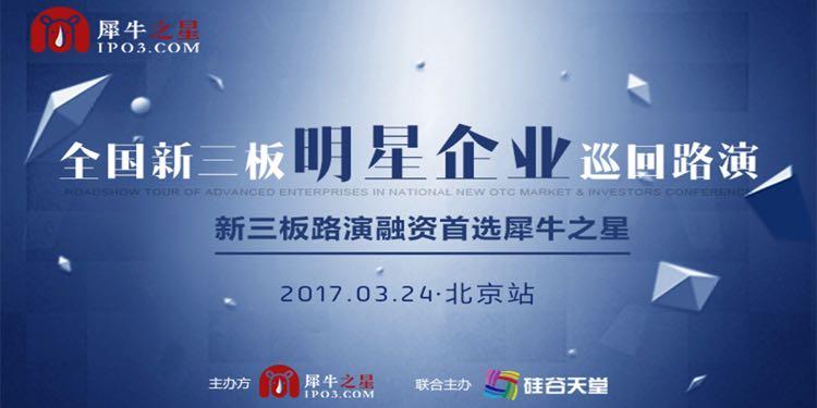 全国新三板明星企业巡回路演·北京站