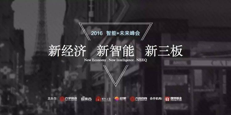 2016智能+未來峰會