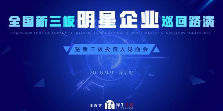 全国新三板明星企业巡回路演深圳站