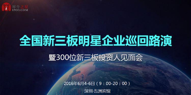 全國新三板明星企業巡回路演深圳站