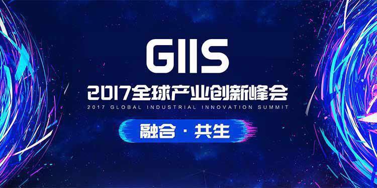 GIIS 2017全球产业创新峰会