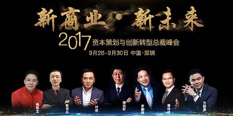 2017中国(深圳)资本策划与创新转型总裁峰会