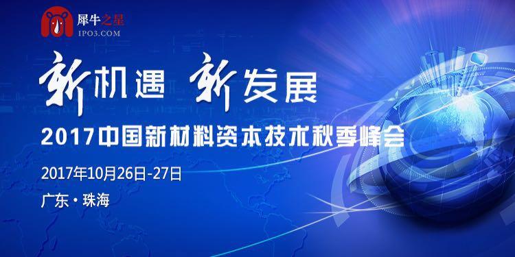 2017中國新材料資本技術秋季峰會