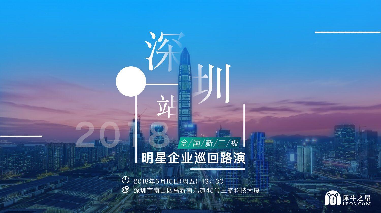 2018全國新三板明星企業巡回路演-深圳站