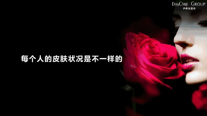 """智能制造战略再取新进展 伊斯佳引领国内美业""""私人订制""""新趋势 中国金融观察网www.chinaesm.com"""