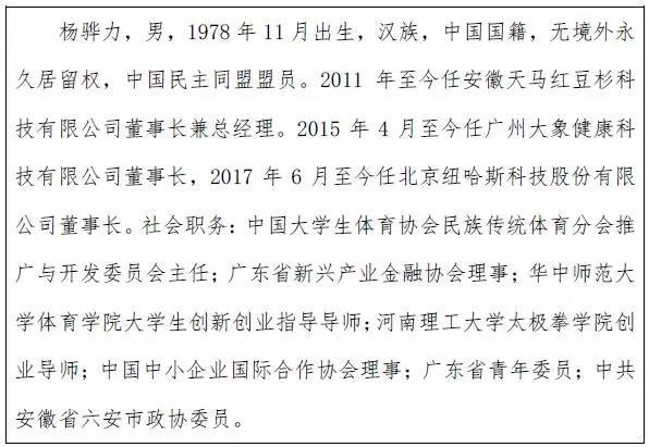 新三板大象健康董事长被批捕!涉嫌集资诈骗,重要子公司被查封 中国金融观察网www.chinaesm.com