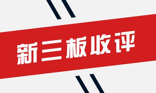 【12月13日新三板收评】做市指数跌0.12%,总成交2.73亿元
