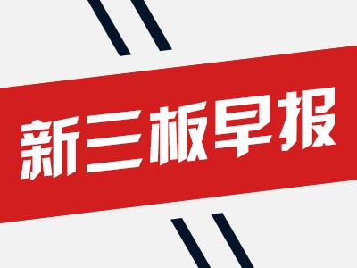 【新三板早报】雄狮装饰中标1.13亿项目 康乐卫士拟募集资金不超过7376万
