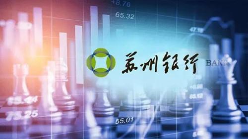 A股第33家上市银行要来了!过会不足1个月,苏州银行获IPO批文,年中登陆中小板可期
