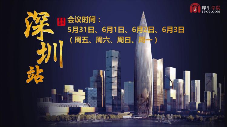 2019中国中小企业股权融资与新商业模式升级转型高峰论坛(深圳站)(1)_10.png