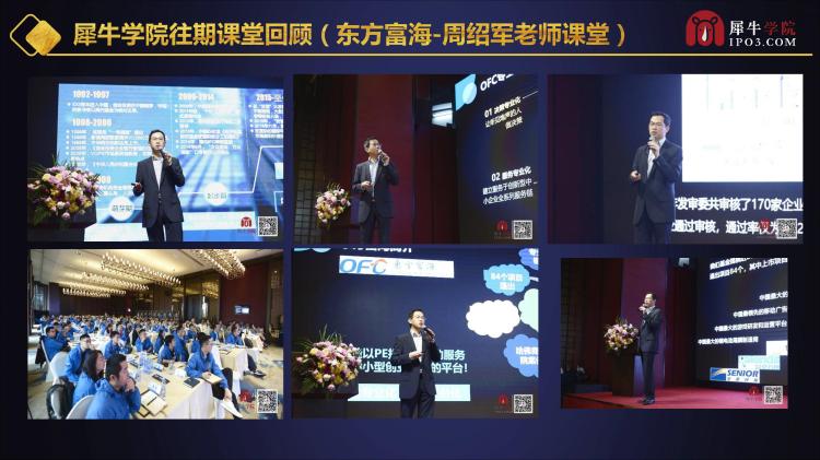 2019中国中小企业股权融资与新商业模式升级转型高峰论坛(深圳站)(1)_58.png
