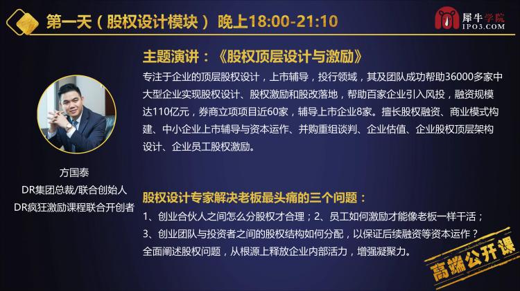 2019中国中小企业股权融资与新商业模式升级转型高峰论坛(深圳站)(1)_24.png