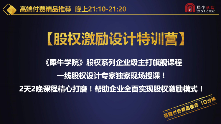 2019中国中小企业股权融资与新商业模式升级转型高峰论坛(深圳站)(1)_25.png