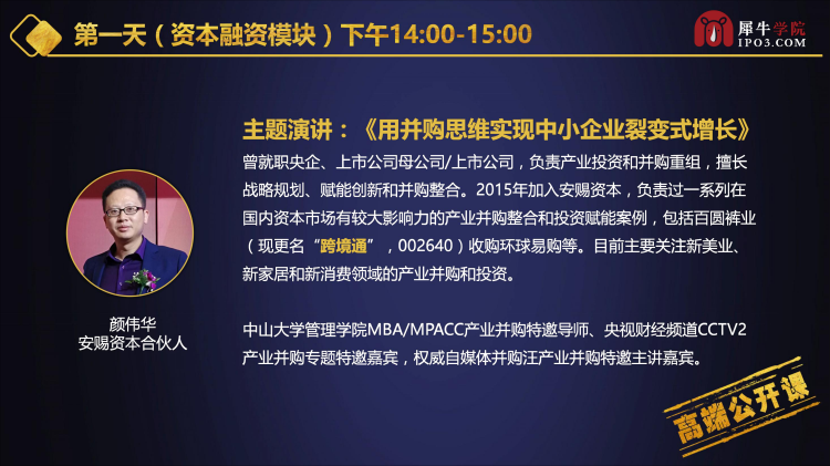 2019中国中小企业股权融资与新商业模式升级转型高峰论坛(深圳站)(1)_19.png