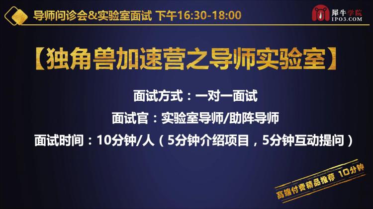 2019中国中小企业股权融资与新商业模式升级转型高峰论坛(深圳站)(1)_21.png