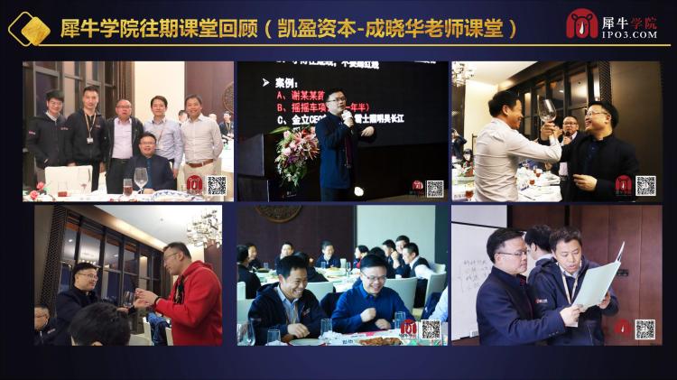 2019中国中小企业股权融资与新商业模式升级转型高峰论坛(深圳站)(1)_51.png