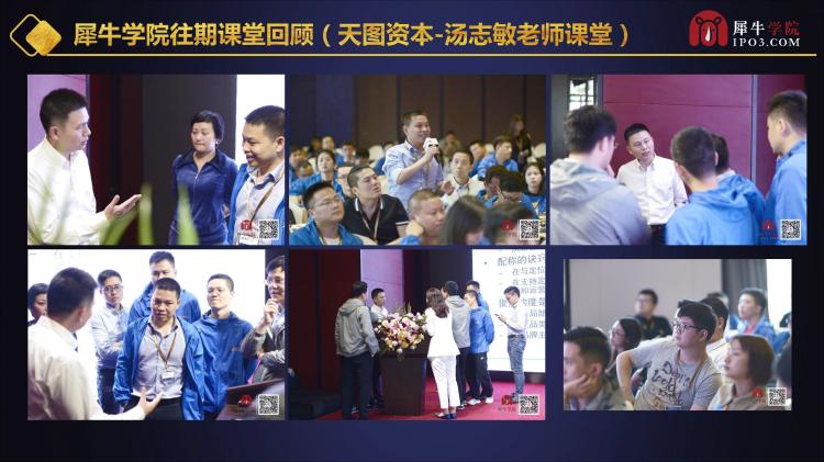 2019中国中小企业股权融资与新商业模式升级转型高峰论坛(深圳站)(1)_57.png