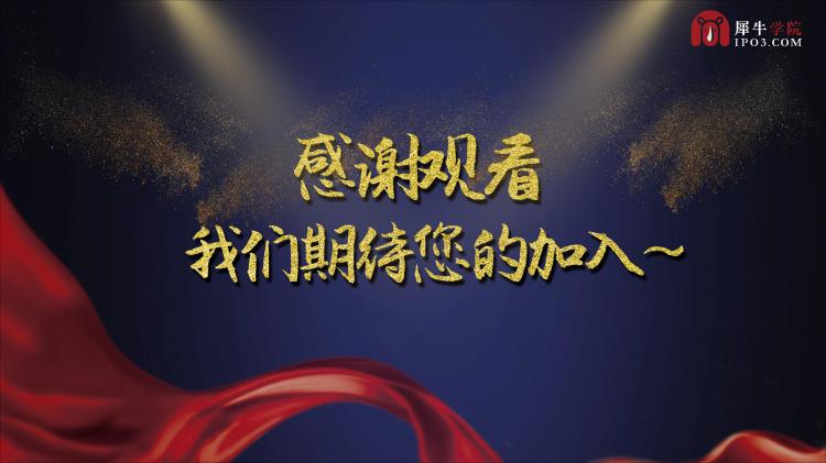 2019中国中小企业股权融资与新商业模式升级转型高峰论坛(深圳站)(1)_72.png