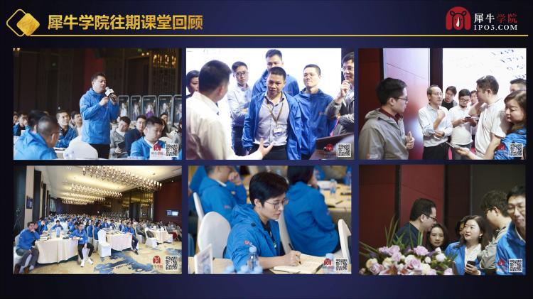 2019中国中小企业股权融资与新商业模式升级转型高峰论坛(深圳站)(1)_60.png
