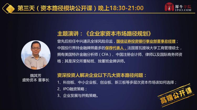 2019中国中小企业股权融资与新商业模式升级转型高峰论坛(深圳站)(1)_38.png
