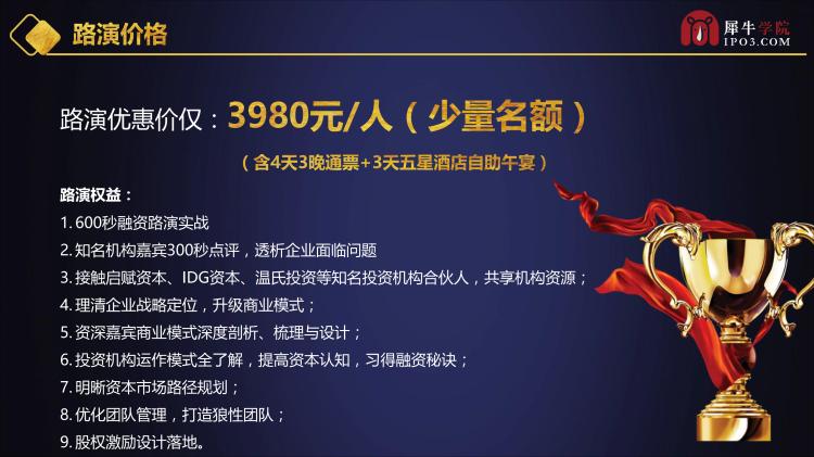 2019中国中小企业股权融资与新商业模式升级转型高峰论坛(深圳站)(1)_67.png