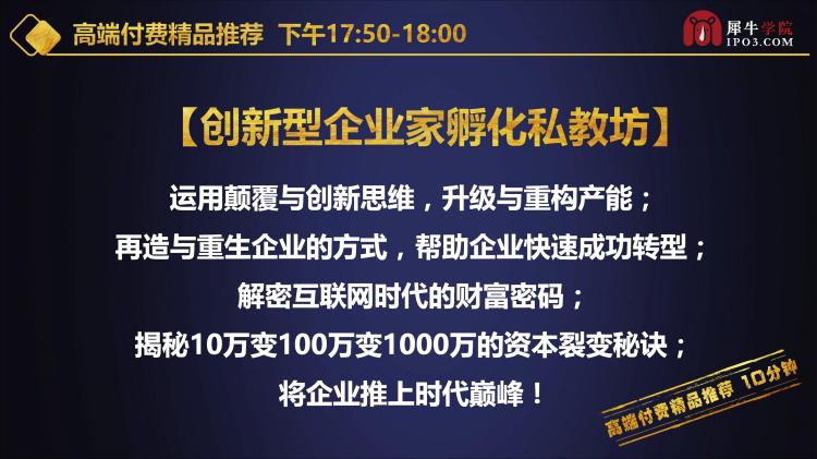 2019中国中小企业股权融资与新商业模式升级转型高峰论坛(深圳站)(1)_31.png