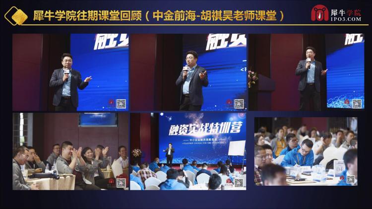 2019中国中小企业股权融资与新商业模式升级转型高峰论坛(深圳站)(1)_55.png