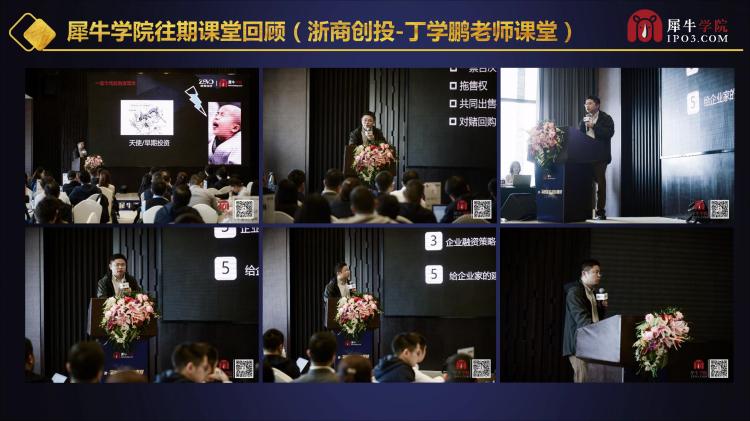 2019中国中小企业股权融资与新商业模式升级转型高峰论坛(深圳站)(1)_52.png