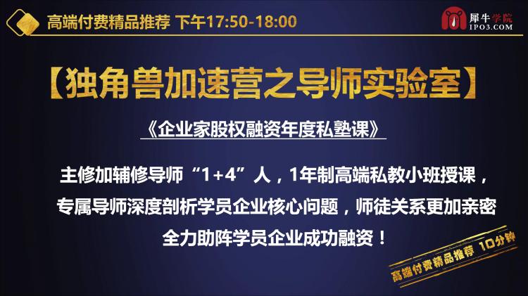 2019中国中小企业股权融资与新商业模式升级转型高峰论坛(深圳站)(1)_22.png