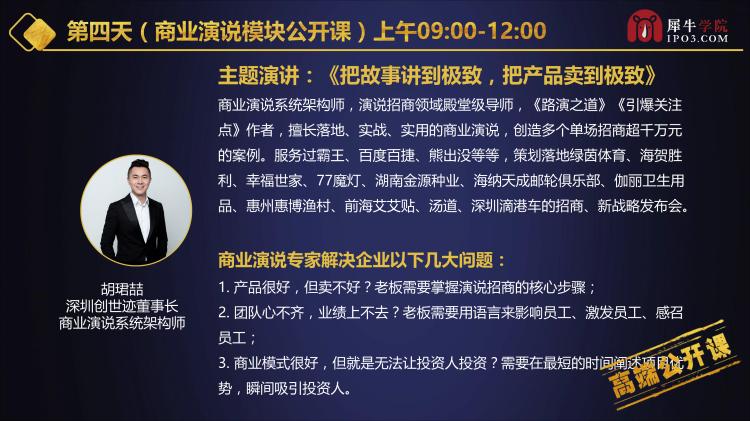 2019中国中小企业股权融资与新商业模式升级转型高峰论坛(深圳站)(1)_42.png