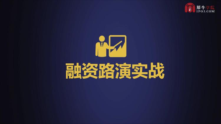 2019中国中小企业股权融资与新商业模式升级转型高峰论坛(深圳站)(1)_66.png