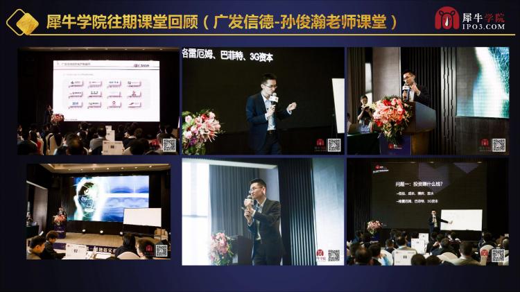 2019中国中小企业股权融资与新商业模式升级转型高峰论坛(深圳站)(1)_53.png