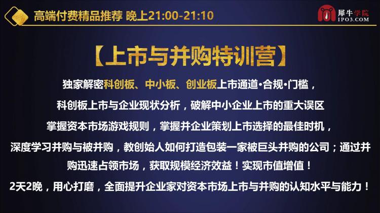 2019中国中小企业股权融资与新商业模式升级转型高峰论坛(深圳站)(1)_39.png