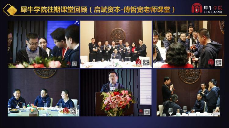 2019中国中小企业股权融资与新商业模式升级转型高峰论坛(深圳站)(1)_50.png