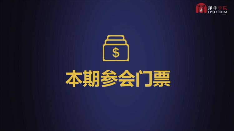 2019中国中小企业股权融资与新商业模式升级转型高峰论坛(深圳站)(1)_62.png