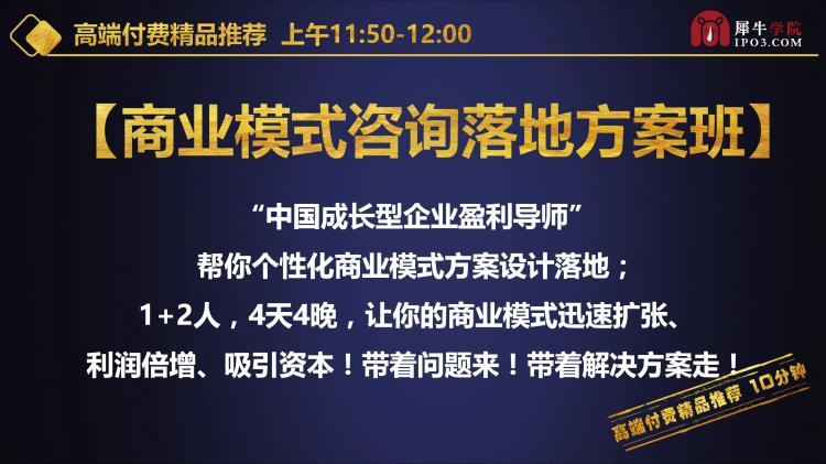 2019中国中小企业股权融资与新商业模式升级转型高峰论坛(深圳站)(1)_35.png