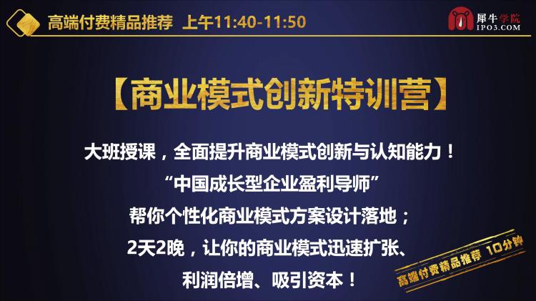 2019中国中小企业股权融资与新商业模式升级转型高峰论坛(深圳站)(1)_34.png