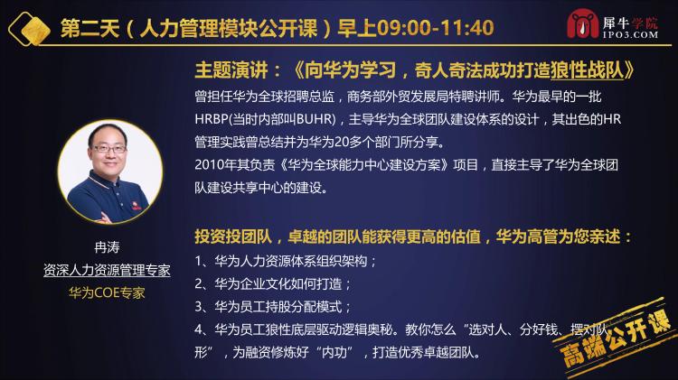 2019中国中小企业股权融资与新商业模式升级转型高峰论坛(深圳站)(1)_27.png