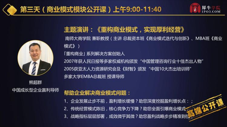 2019中国中小企业股权融资与新商业模式升级转型高峰论坛(深圳站)(1)_33.png