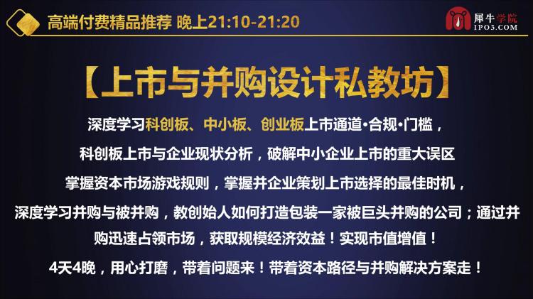 2019中国中小企业股权融资与新商业模式升级转型高峰论坛(深圳站)(1)_40.png
