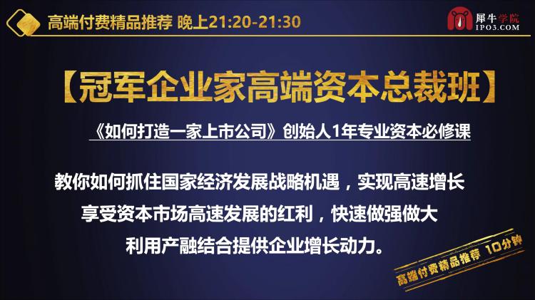 2019中国中小企业股权融资与新商业模式升级转型高峰论坛(深圳站)(1)_41.png