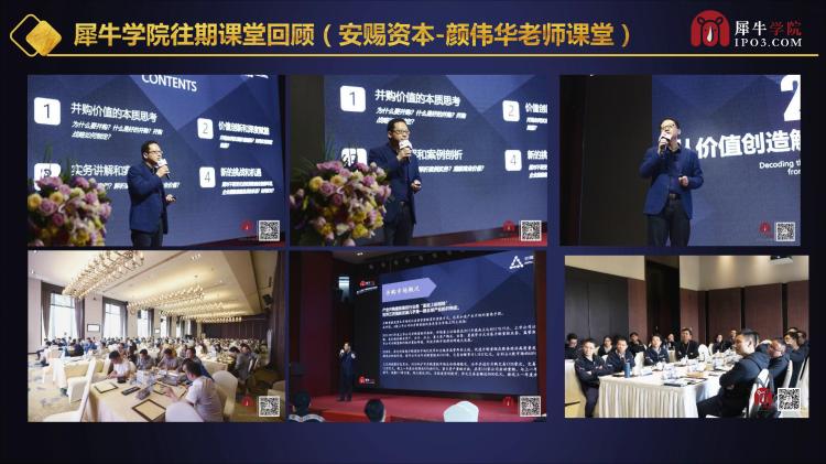 2019中国中小企业股权融资与新商业模式升级转型高峰论坛(深圳站)(1)_54.png