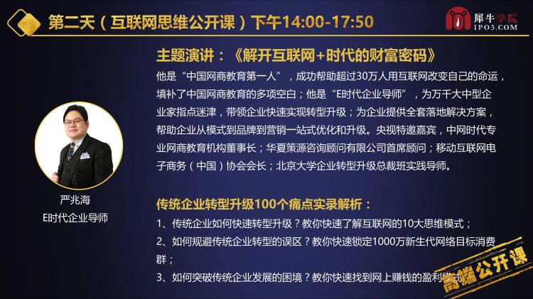 2019中国中小企业股权融资与新商业模式升级转型高峰论坛(深圳站)(1)_30.png