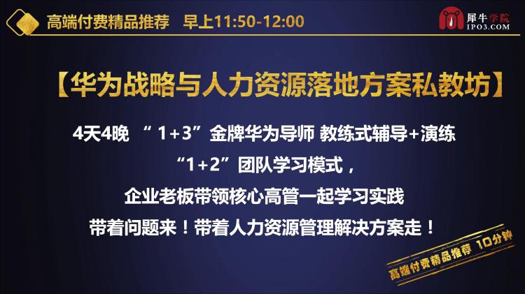2019中国中小企业股权融资与新商业模式升级转型高峰论坛(深圳站)(1)_29.png