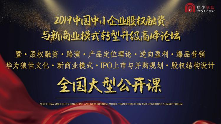 2019中国中小企业股权融资与新商业模式升级转型高峰论坛(深圳站)(1)_00.png