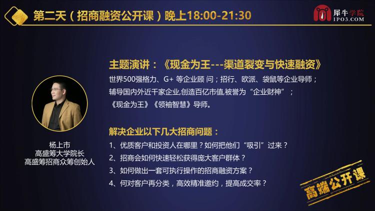 2019中国中小企业股权融资与新商业模式升级转型高峰论坛(深圳站)(1)_32.png