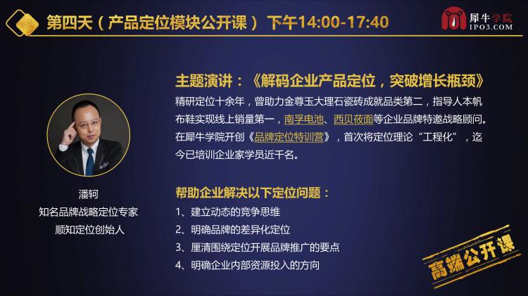 2019中国中小企业股权融资与新商业模式升级转型高峰论坛(深圳站)(1)_43.png