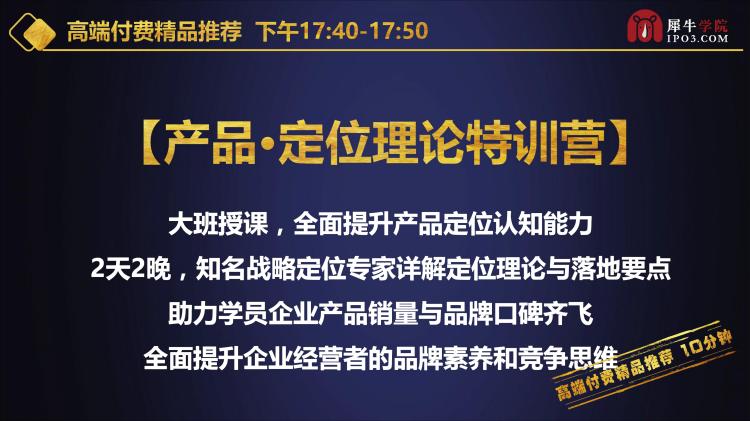 2019中国中小企业股权融资与新商业模式升级转型高峰论坛(深圳站)(1)_44.png